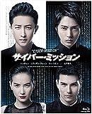 サイバー・ミッション [Blu-ray]