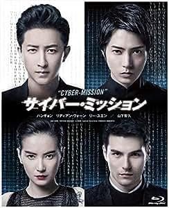 【Amazon.co.jp限定】サイバー・ミッション (特製チケットホルダー[Amazonオリジナルカラー(オレンジ)]付) [Blu-ray]