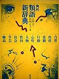 角川類語新辞典 (1981年)