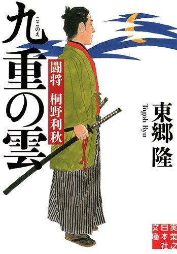九重の雲 闘将 桐野利秋 (実業之日本社文庫)