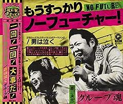 グループ魂「男は泣く」のCDジャケット