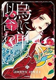 烏に単は似合わない(2) (コミックDAYSコミックス)