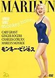 モンキー・ビジネス [DVD]