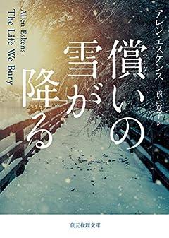 年末年始に『償いの雪が降る』を読もう!