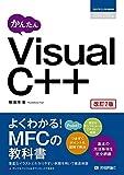 かんたん Visual C++ [改訂2版] (プログラミングの教科書)