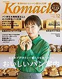 月刊新潟KOMACHI 12月号