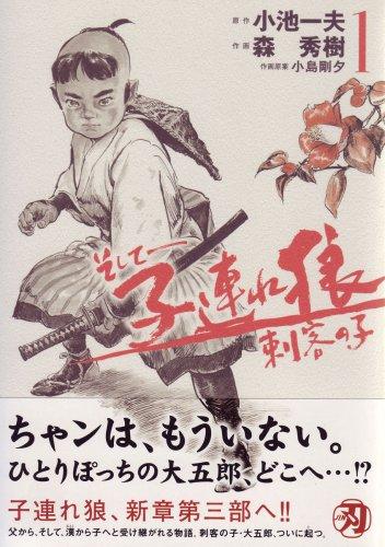 そしてー子連れ狼刺客の子 1 (キングシリーズ 刃コミックス)の詳細を見る