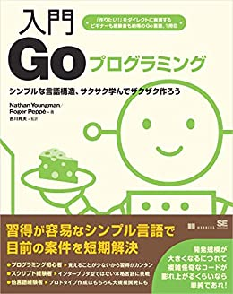 [Nathan Youngman, Roger Peppé]の入門Goプログラミング