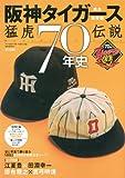 阪神タイガース70年史—猛虎伝説 (B.B.mook—スポーツシリーズ (347))