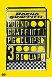 PG CLIPS 3rd LAP [DVD]
