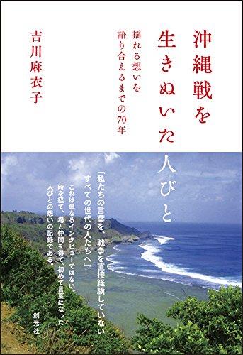 沖縄戦を生きぬいた人びと