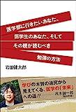 東京医科大が「女子受験生の点数」を減点していた問題:医学部と「女性差別・年齢差別」