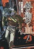咎狗の血(1)<咎狗の血> (B's-LOG COMICS)