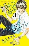 煩悩パズル 3 (フラワーコミックス)