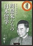 周恩来たちの日本留学: 百年後の考察 (国際日本学とは何か?)