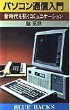 パソコン通信入門―新時代を拓くコミュニケーション (ブルーバックス (B‐626))