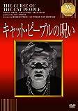 キャット・ピープルの呪い[DVD]