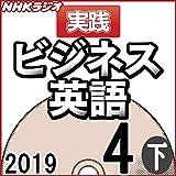NHK「実践ビジネス英語」2019.04月号 (下)