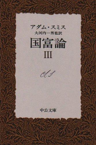 国富論 (3) (中公文庫)の詳細を見る