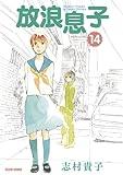 放浪息子14<放浪息子> (ビームコミックス)
