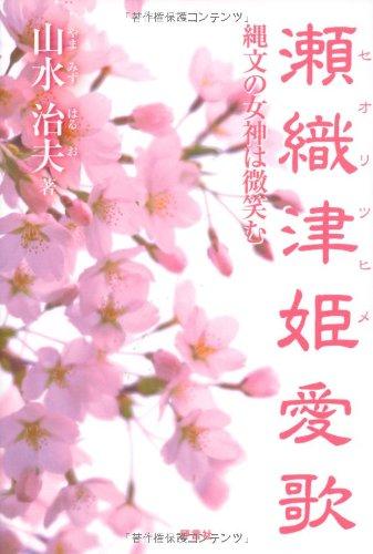 瀬織津姫愛歌―縄文の女神は微笑む