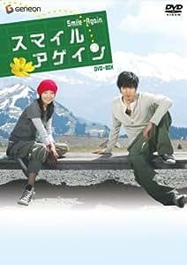 スマイル・アゲイン DVD-BOX