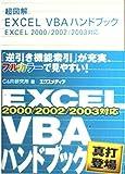 超図解 Excel VBAハンドブック―Excel 2000/2002/2003対応 (超図解シリーズ)