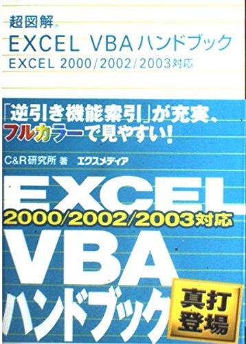 超図解 Excel VBAハンドブック―Excel 2000/2002/2003対応 (超図解シリーズ)の詳細を見る