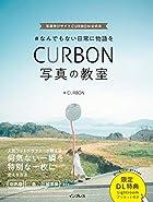[予約特典あり]#なんでもない日常に物語を CURBON 写真の教室