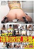 キャンギャルの弱味につけ込み強制放尿、脱糞させる極悪オフィス [DVD]