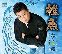 雑魚♪たくみ稜のCDジャケット