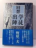 回想学徒出陣 (1981年)