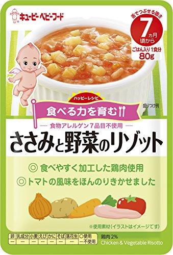 キユーピーベビーフード ハッピーレシピ ささみと野菜のリゾット 7ヶ月頃から×12個