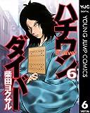 ハチワンダイバー 6 (ヤングジャンプコミックスDIGITAL)