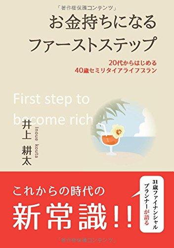 お金持ちになるファーストステップ~20代からはじめる40歳セミリタイアライフプラン~