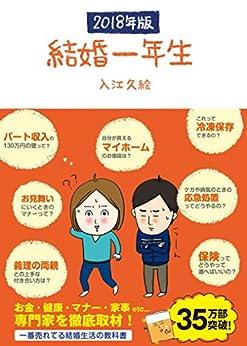 [入江久絵]の結婚一年生 2018年版