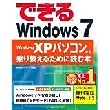 できるWindows 7 Windows XPパソコンから乗り換えるために読む本