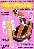 ゲームサイドLEVEL (レベル) 1 2008年 05月号 [雑誌]