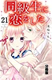 同級生に恋をした 分冊版(21) 夜の観覧車デート (なかよしコミックス)