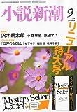 小説新潮 2010年 09月号 [雑誌]