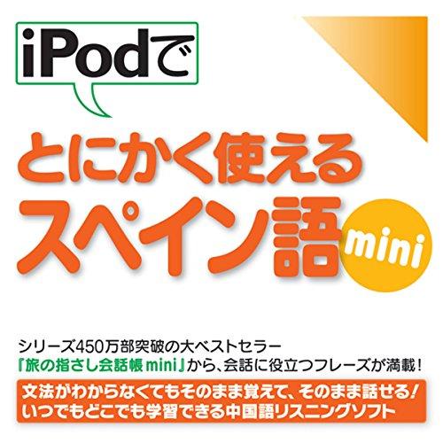iPodでとにかく使えるスペイン語mini | 情報センター出版局:編