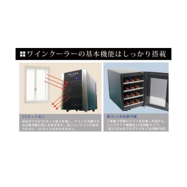 +LOUNGE 12本収納ワインセラー LNE...の紹介画像7