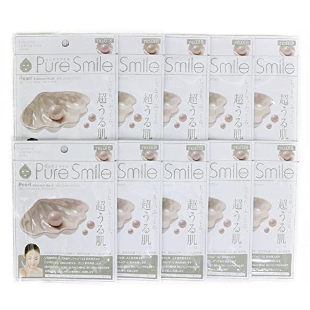 メイト数字ケーキPure Smile ピュアスマイル エッセンスマスク 真珠 10枚セット