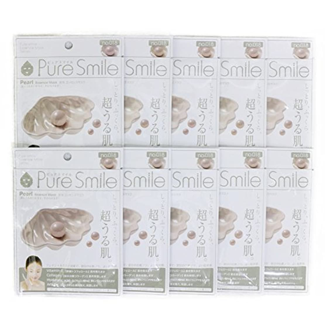署名敬の念質素なPure Smile ピュアスマイル エッセンスマスク 真珠 10枚セット