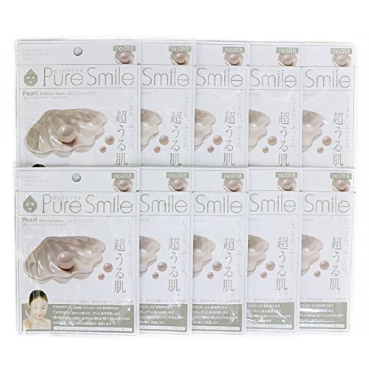 句免除する禁じるPure Smile ピュアスマイル エッセンスマスク 真珠 10枚セット