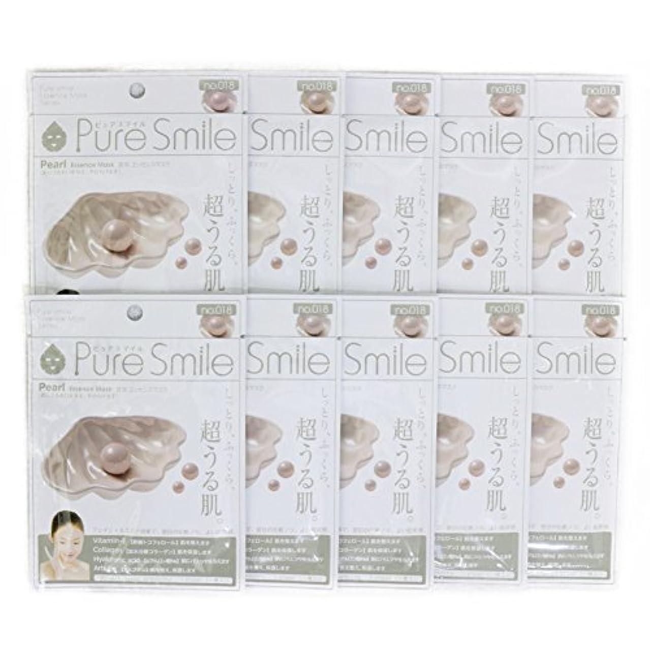パプアニューギニア特徴発疹Pure Smile ピュアスマイル エッセンスマスク 真珠 10枚セット