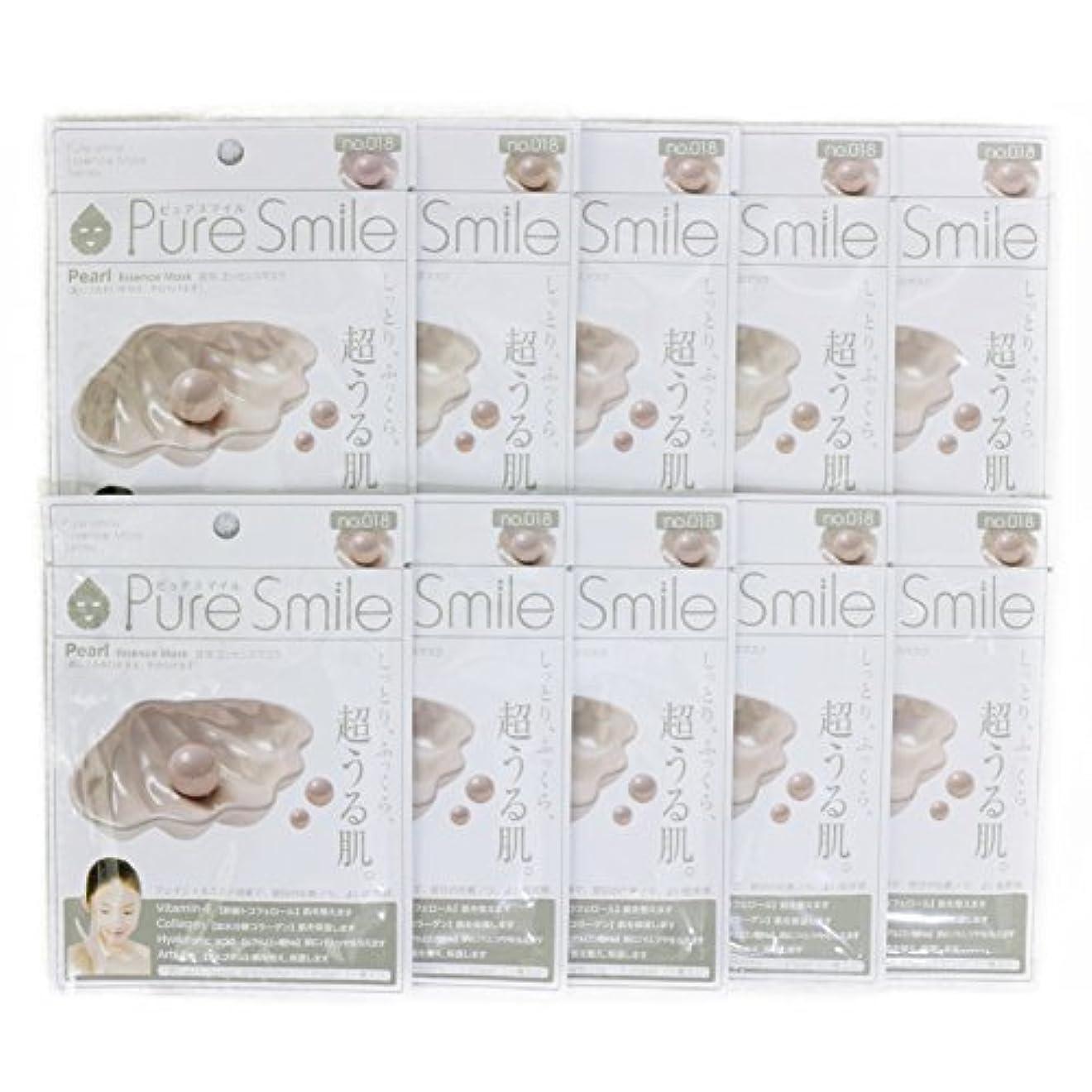測る辞書柔らかさPure Smile ピュアスマイル エッセンスマスク 真珠 10枚セット