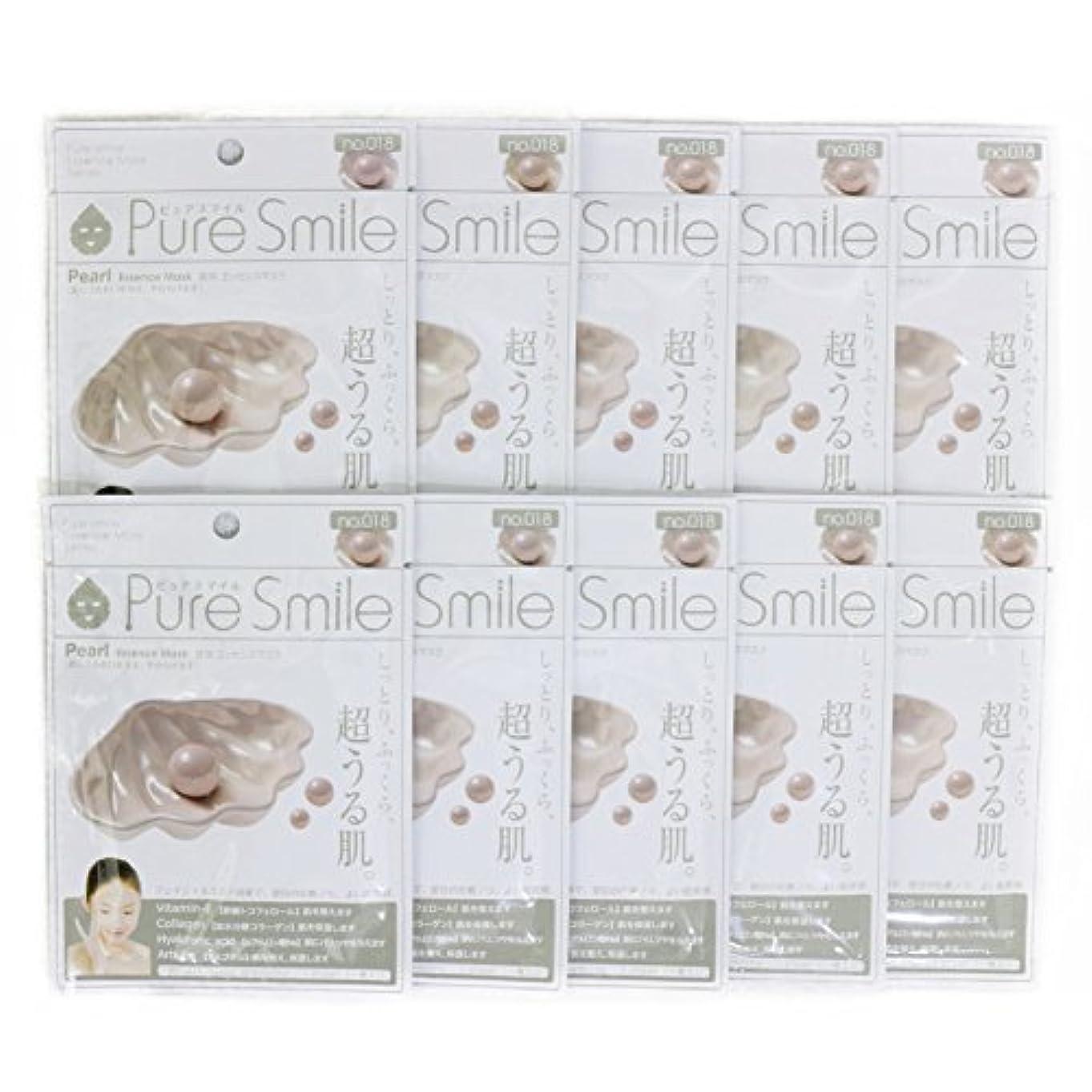 入場料反対にモックPure Smile ピュアスマイル エッセンスマスク 真珠 10枚セット