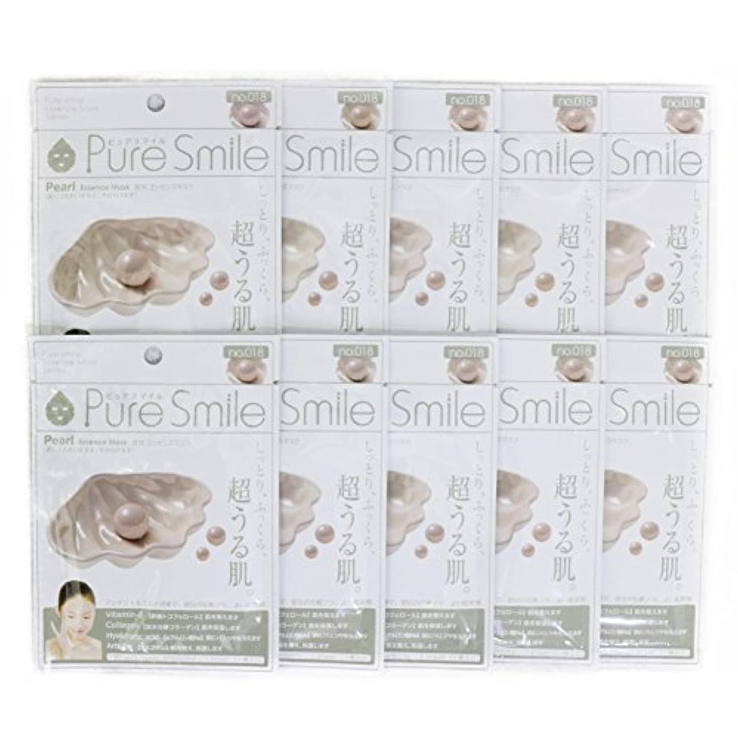 ペン明快特異性Pure Smile ピュアスマイル エッセンスマスク 真珠 10枚セット
