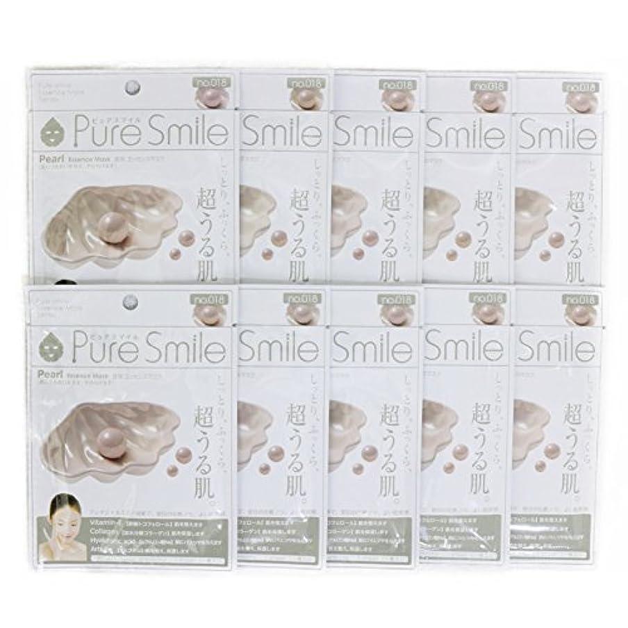 ご意見時制歩道Pure Smile ピュアスマイル エッセンスマスク 真珠 10枚セット